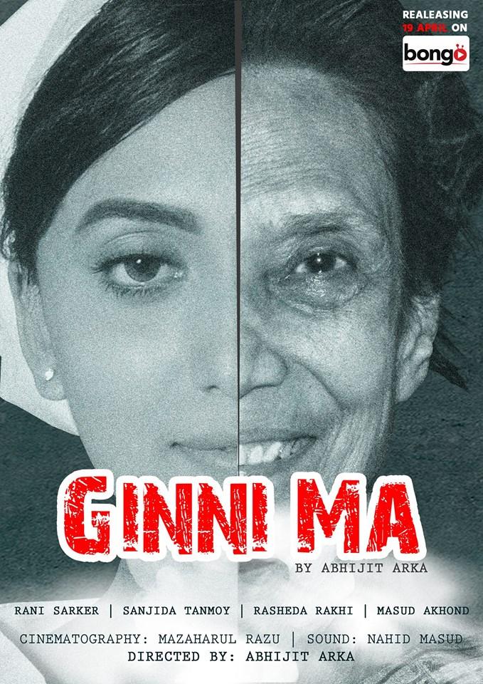 Ginnima