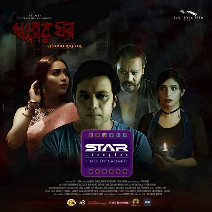 Bangladeshi Horror Film