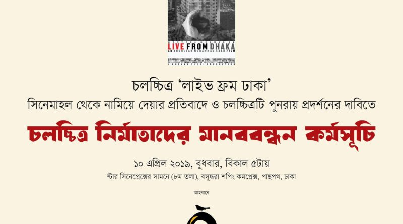 stand for live from dhaka
